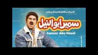 Repeat youtube video اغنيه احمد مكى  - ضمير من فيلم سمير ابو النيل