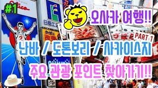 오사카 여행! 난바/도톤보리/신사이바시 명소 가는 방법! PART 1