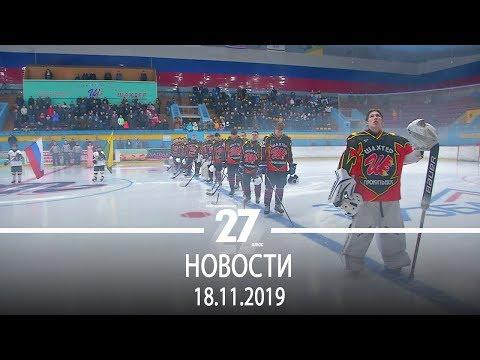 Новости Прокопьевска | 18.11.2019