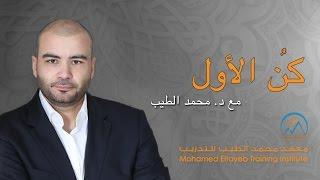 محمد الطيب:اللايف كوتشنج لايعترف بالحلول النظرية لحل مشاكل الحياة