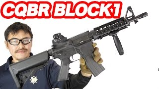 TOKYOMARUI CQBR Block1 GBB Airsoft review