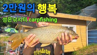 2만원의 행복 성은낚시터 향어낚시 잉어낚시 carpfi…
