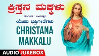 Christana Makkalu Devotional Jukebox | Jai Krupa | Manjula Gururaj | Kannada Devotional Songs