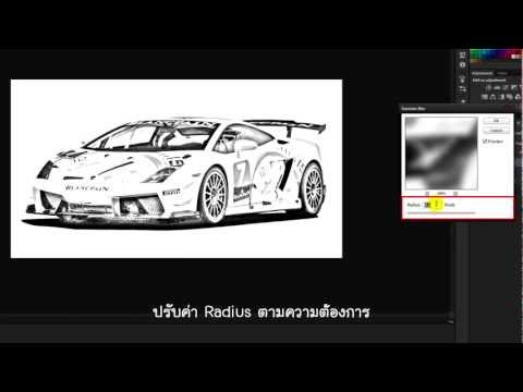 Photoshop Cs6 No.20 : การทำภาพ Sketch [Thai]