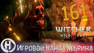 Прохождение Ведьмак 3 - Часть 161 (DLC Кровь и вино)