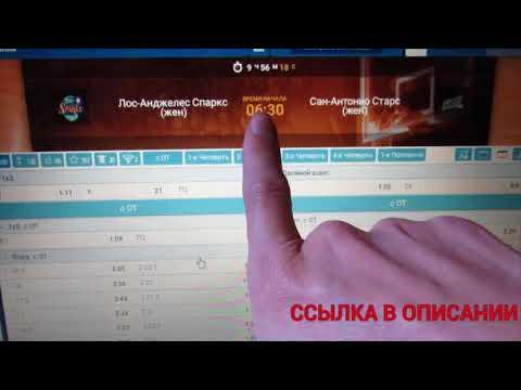 Ставки 1 x bet онлайн
