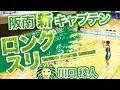 ロングスリーーー!! 阪南大高校新キャプテン!!【#4 川口 稜人(174cm)】大阪府 私学大…