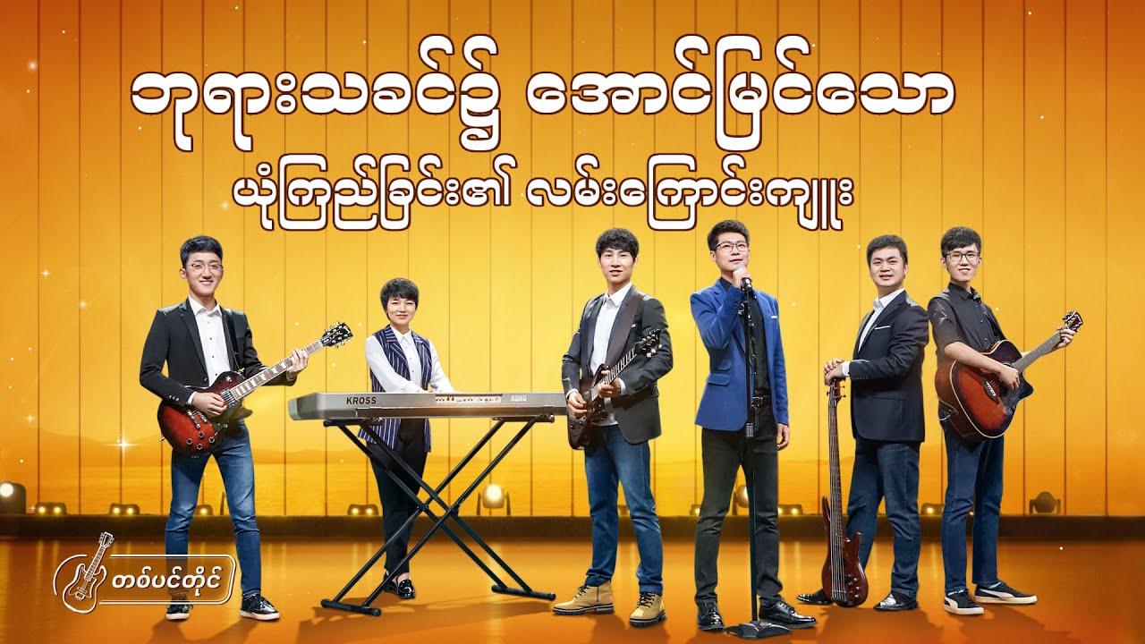 2020 Myanmar Christian Praise Song - ဘုရားသခင်၌ အောင်မြင်သော ယုံကြည်ခြင်း၏ လမ်းကြောင်းကျူး