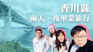日本自助香川兩天一夜自由行 x 留學生的畢業旅行自己辦 | vlog #10 | 龍怪