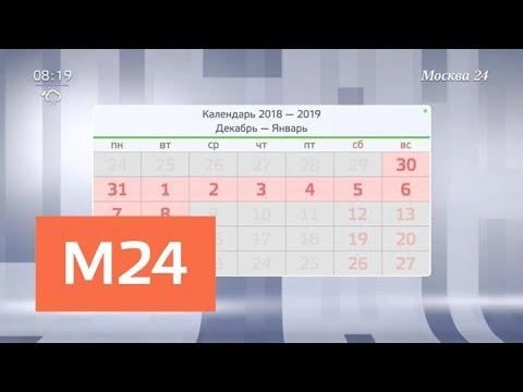 Шестидневная рабочая неделя ожидает россиян перед новогодними каникулами - Москва 24