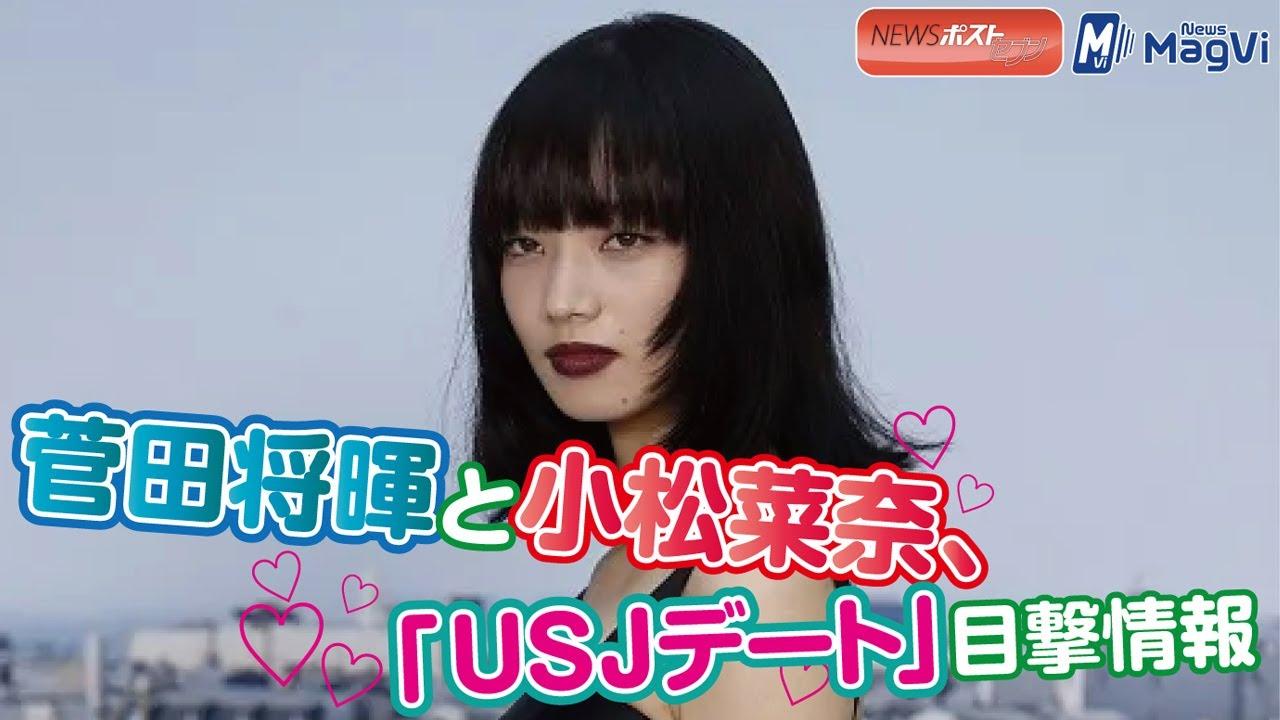 菅田 将 暉 と 小松菜 奈 交際