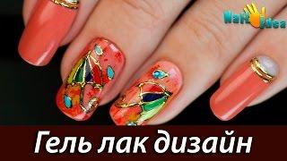 дизайн ногтей литье видео