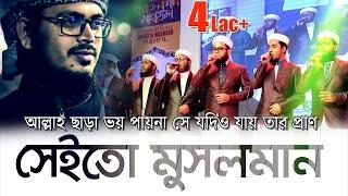 Download Video সেইতো মুসলমান | Sei To Musolman | ঈমানি চেতনার সঙ্গীত MP3 3GP MP4