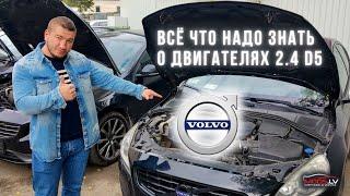 Дизельный двигатель Volvo 2.4 D5 какой выбрать и на что обращать внимание?