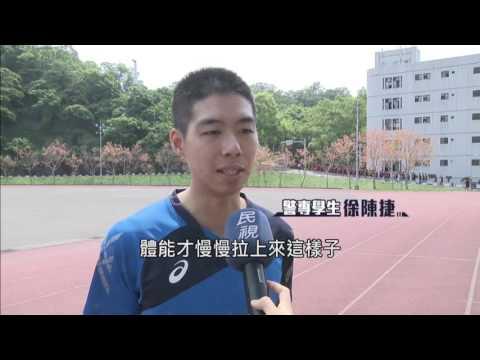 「警專」台灣警察搖籃 能跑、能游、訓練嚴-民視新聞