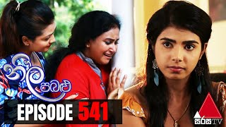 Neela Pabalu - Episode 541 | 28th July 2020 | Sirasa TV Thumbnail