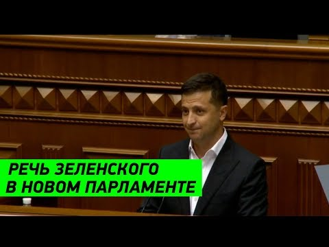 Речь Зеленского на первом заседании Верховной Рады 9-го созыва