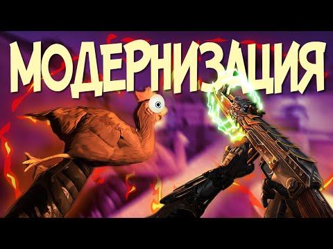 МОДЕРНИЗАЦИЯ КСГО / ЗАМЕНА МОДЕЛЕЙ ИГРЫ / НОВАЯ ВЕРСИЯ SKINCHANGER