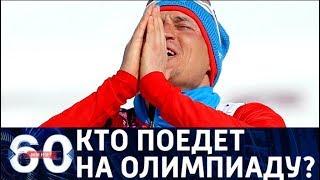 60 минут. МОК разочарован 28 российских спортсменов оправданы. От 01.02.18