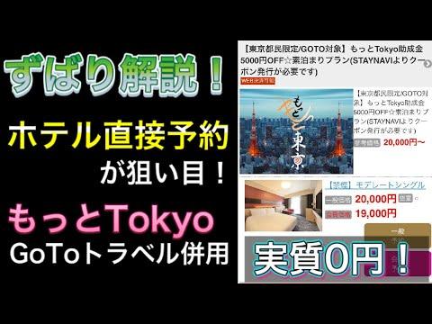 【もっとTokyo ホテル直接予約】GoToトラベル併用、実質0円で宿泊できるオススメの方法
