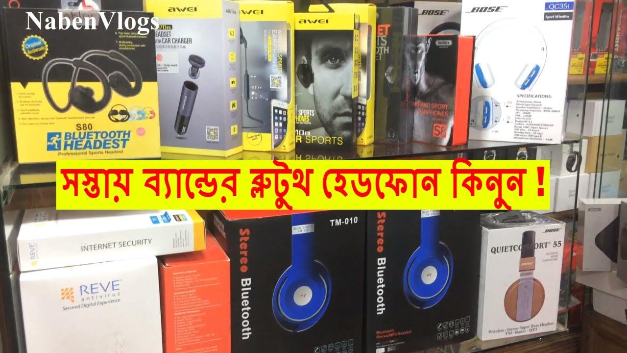 Buy Original Bluetooth Headphones In Bd Buy Jbl Remax Bose Headphone Cheap Price In Bd Dhaka Youtube