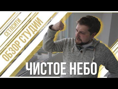 ЧИСТОЕ НЕБО / ОБЗОР СТУДИИ В ПРИМОРСКОМ РАЙОНЕ / СЕТЛСИТИ / ПРО ПИТЕР