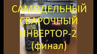 Фото Самодельный сварочный инвертор 2 финал .