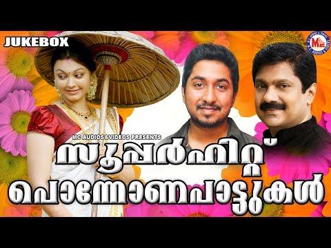 സൂപ്പര്ഹിറ്റ് പൊന്നോണപ്പാട്ടുകള് | Superhit Onam Songs Malayalam | Onapattukal Malayalam