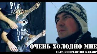 SampleTerminator - Очень Холодно Мне (feat. Константин Кадавр)