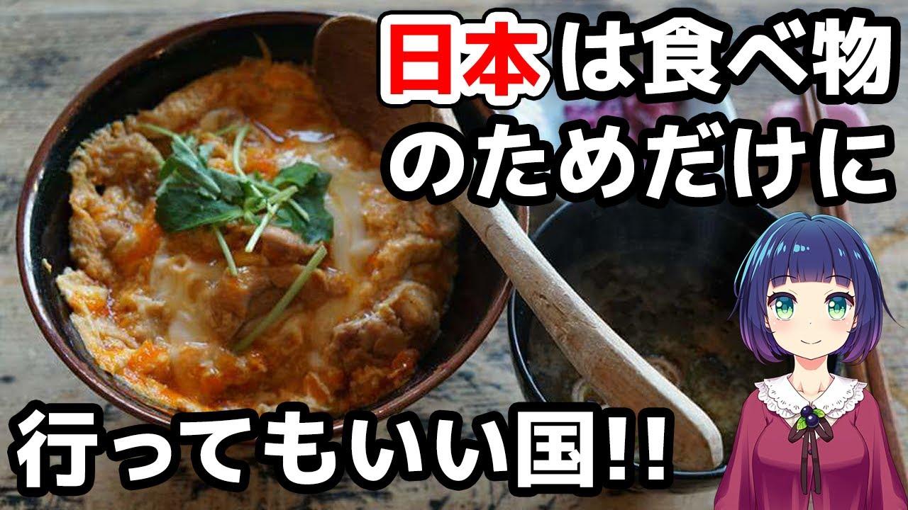 【海外の反応】日本食の素晴らしさに衝撃!外国人夫妻が来日中に食べたメニューがこちら!