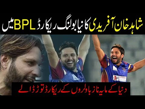 Shahid Afridi Bowling BPL today 4 wickets against NEW Record in BPL