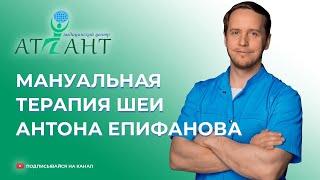 Правка шеи Антона Епифанова в Самаре...