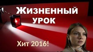 Жизненный урок (2016), русская мелодрама, новые фильмы 2016 ✿ 2016 HD ✿ 2016 HD