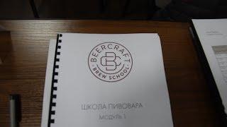 BEERCRAFT. Школа Пивовара