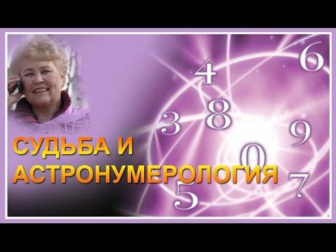 Астронумерология  | Нумерология совместимости по дате рождения | Нумерология число судьбы