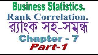 Rank Correlation, Bangla Tutorial Part 1, for BBA in National University of Bangladesh.