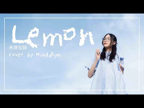 Kenshi Yonezu  - Lemon『米津玄師』| Cover By MindaRyn