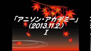 アニソン・アカデミー(2013.11.2.) Ⅰ