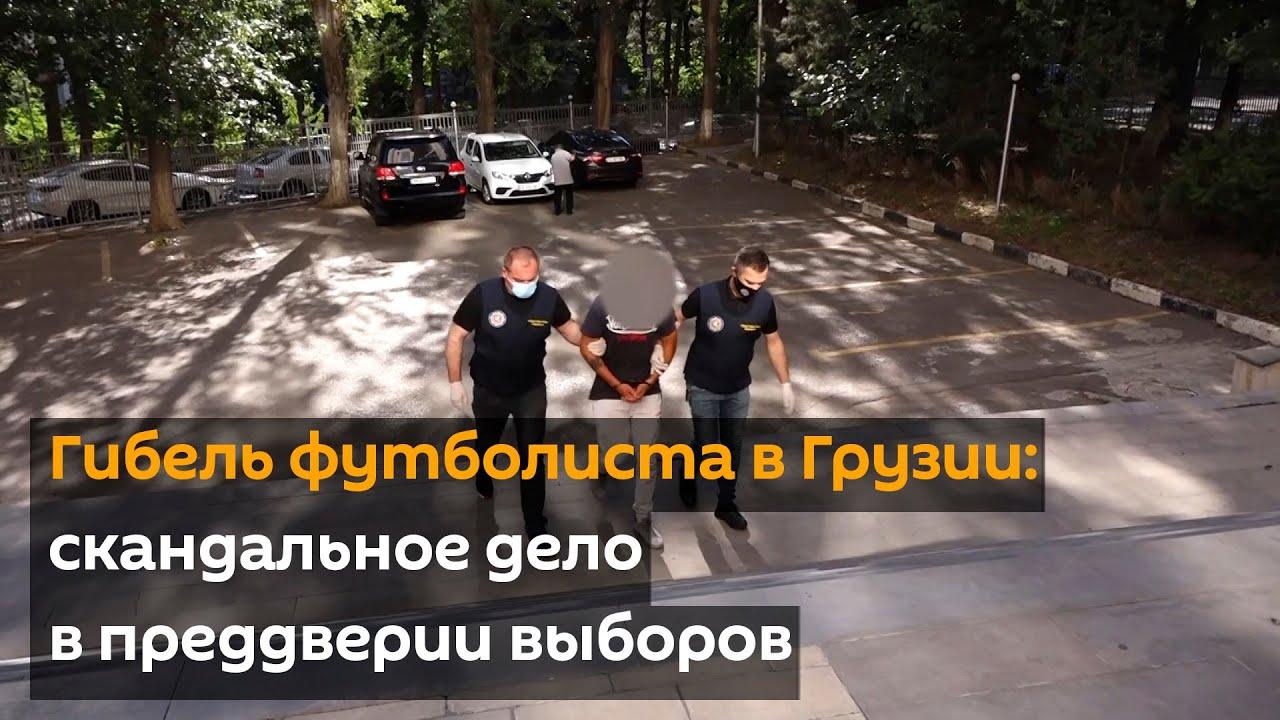 Гибель футболиста: скандальное дело в преддверии выборов в Грузии – видео