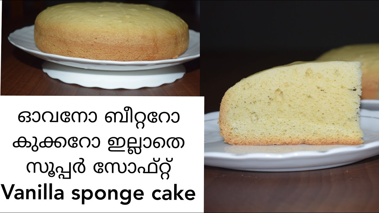 Cake Recipes In Malayalam Video: No Oven No Beater No Pressure Cooker Perfect Vanilla Soft