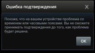 Steam проблема со временем или часовыми поясами(, 2016-04-01T21:08:38.000Z)