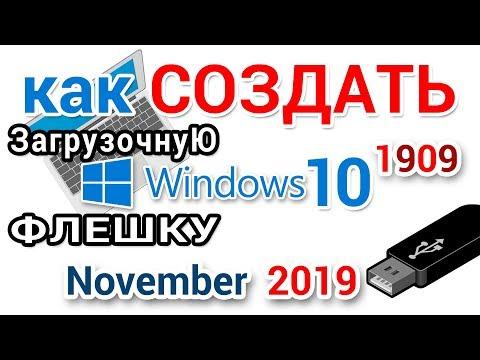 Создание загрузочной флешки Windows 10 с помощью Media Creation Tool