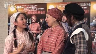2013年3月5日(火)から上演が始まった 市村正親さん主演のミュー...