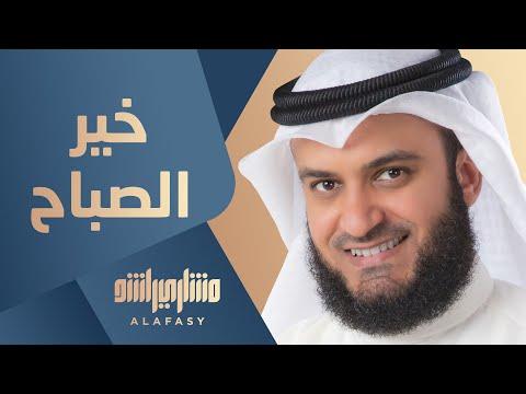 انشودة خير الصباح مشارى راشد العفاسى