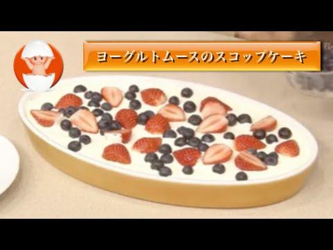 【3分クッキング】ヨーグルトムースのスコップケーキ