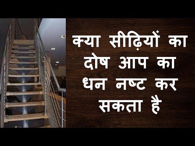 ?????? ?? ?????? ??????? ??? ???? ????? Stairs in Vastu ?????? ???? Vastru remedies  for Stairs