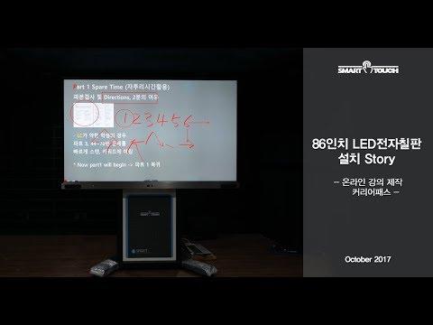 [전자칠판]86inch Interactive LED touch board -  Studio Career Pass Installation video