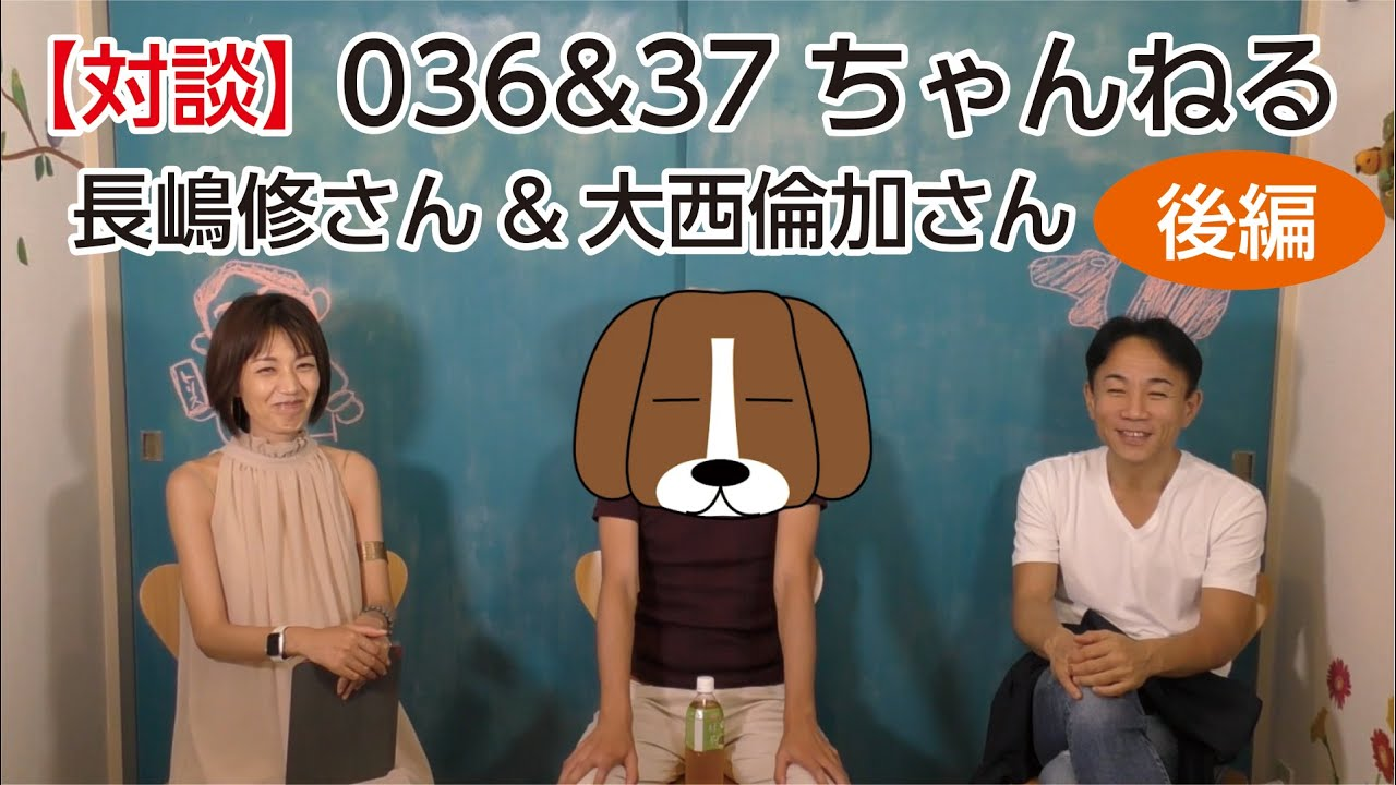【コラボ企画】036&37ちゃんねる長嶋修さん&大西倫加さん☆新しい時代の生き方などのお話(後編)
