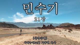 [사랑누림교회 성경강해] 21장 (가풍현 목사) / 2…