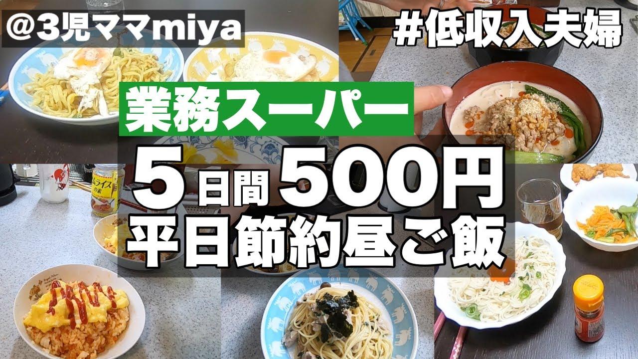 貧乏夫婦による平日1週間500円生活/業務スーパー食材/節約生活/食費節約レシピ